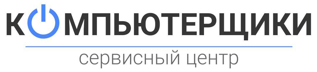 """Сервисный центр """"Компьютерщики"""""""